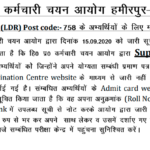 HPSSC Revised Important Notice for the Post of Supervisor (LDR) Post Code:- 758