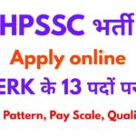 HPSSC 13 Posts of Clerk, Exam Pattern, Pay scale Post Code 839