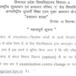 Icdeol Most Important Notice for Exam for session January 2020.