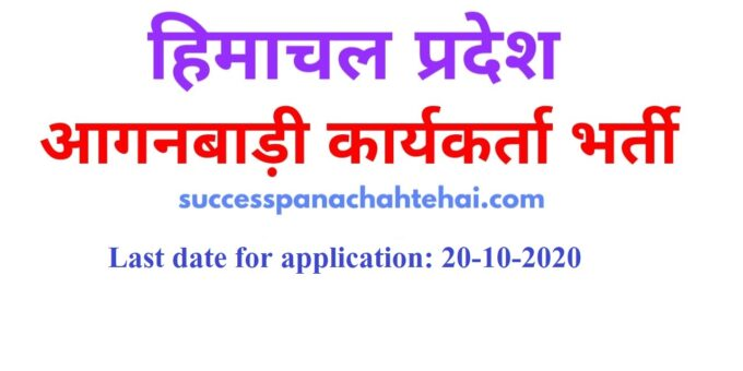 Recruitment of Anganwadi workers and assistants in Himachal