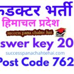 HRTC Conductor Answer Key 2020