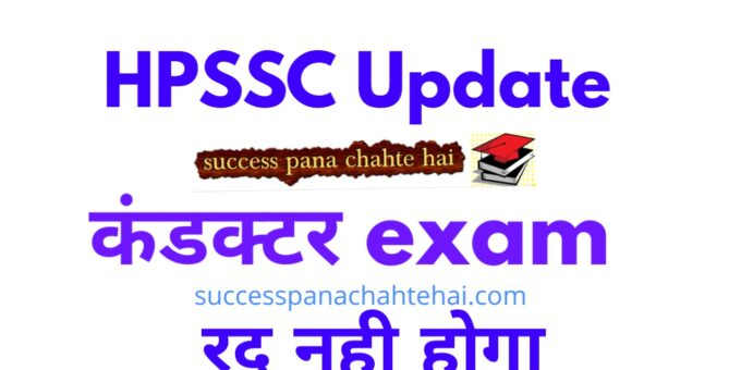HPSSC Update conductor recruitment exam