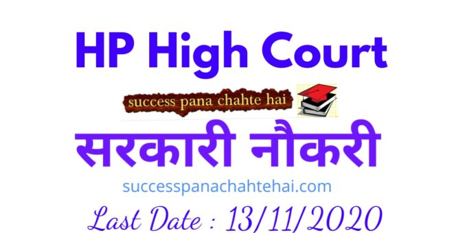 HP High Court Shimla Recruitment 2020