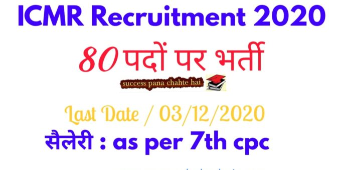 ICMR Recruitment 2020 Apply Online for 80 posts of Assistant (Group B)