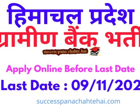 Himachal Gramin Bank Recruitment 2020| Closing Date to Apply Online : 09-11-2020