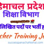 HP Education Department Recruitment 2020