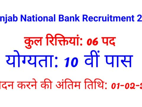 Punjab National Bank Recruitment 2021