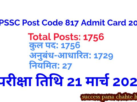 HPSSC Post Code 817 Admit Card 2021