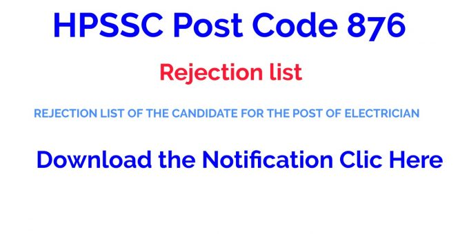 HPSSC Post Code 876 | Rejection list