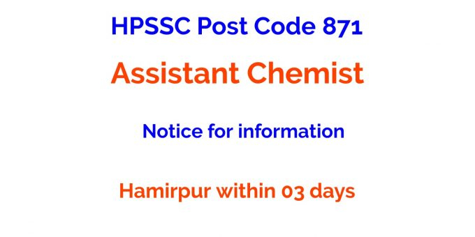 HPSSC Post Code 871 | Assistant Chemist | Notice for information