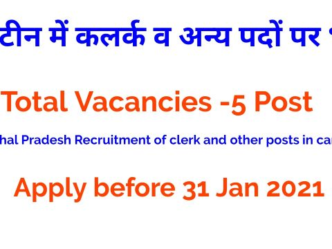 Himachal Pradesh Recruitment of clerk and other posts in Canteen