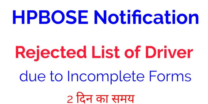 HPBOSE Notification Rejected List of Driver (Daily Wages) due to Incomplete Forms