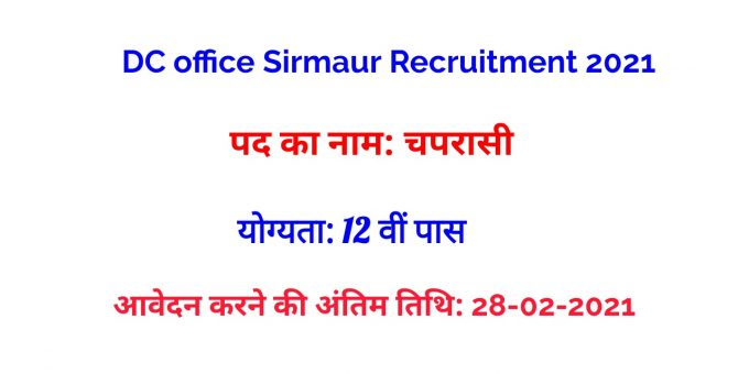 DC office Sirmaur Recruitment 2021