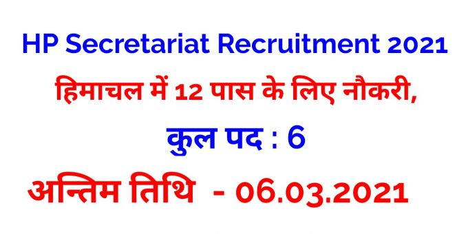 HP Secretariat Recruitment 2021