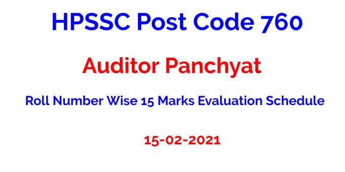 HPSSC Post Code 760 Auditor Panchyat |Roll Number Wise 15 Marks Evaluation Schedule
