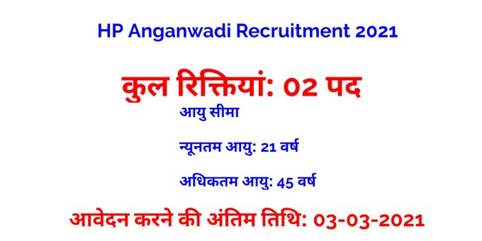 HP Anganwadi Recruitment 2021