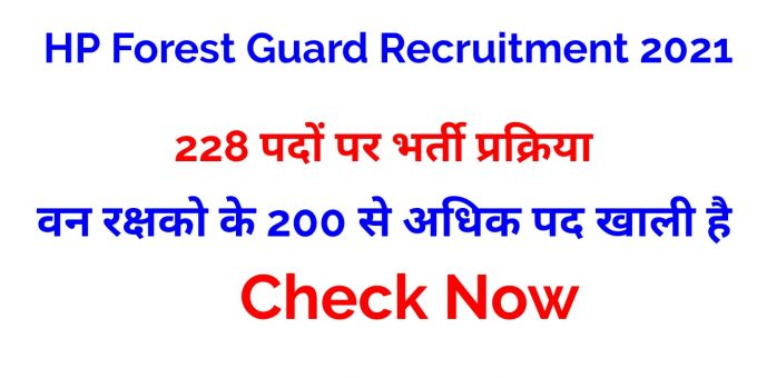 HP Forest Guard Recruitment 2021