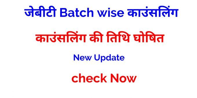 JBT Batch wise counseling date announced for Hamirpur and Una district