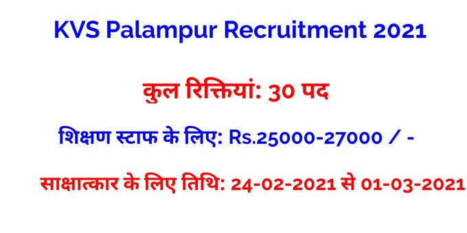 KVS Palampur Recruitment 2021
