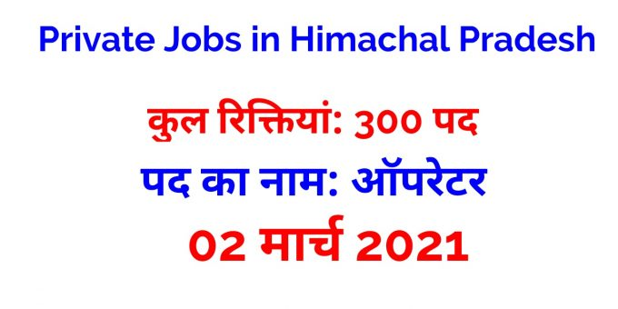 Private Jobs in Himachal Pradesh