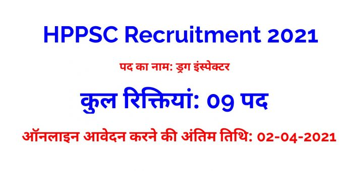 HPPSC Recruitment 2021