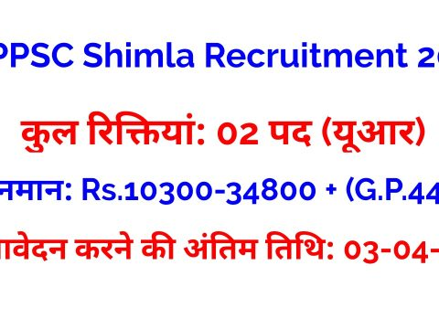 HPPSC Shimla Recruitment 2021