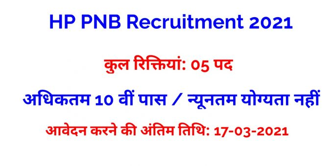 HP PNB Recruitment 2021