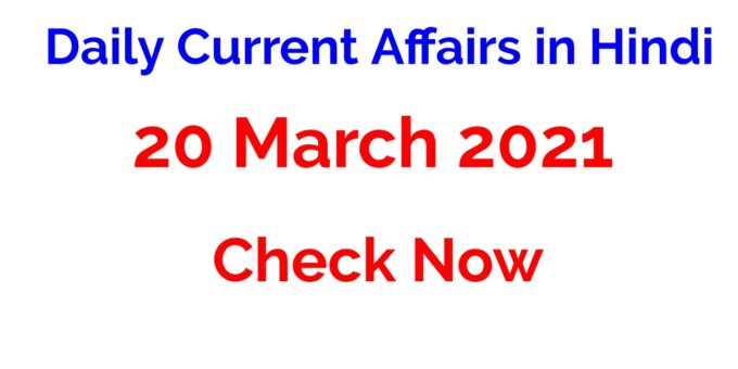 20 March 2021 – Daily Current Affairs in Hindi