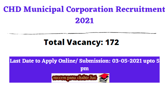 CHD Municipal Corporation Recruitment 2021