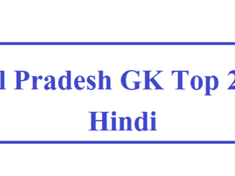 Himachal Pradesh GK Top 25 Questions in Hindi