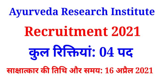 Regional Ayurveda Research Institute Mandi Recruitment 2021
