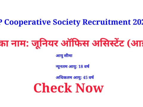 HP Cooperative Society Recruitment 2021