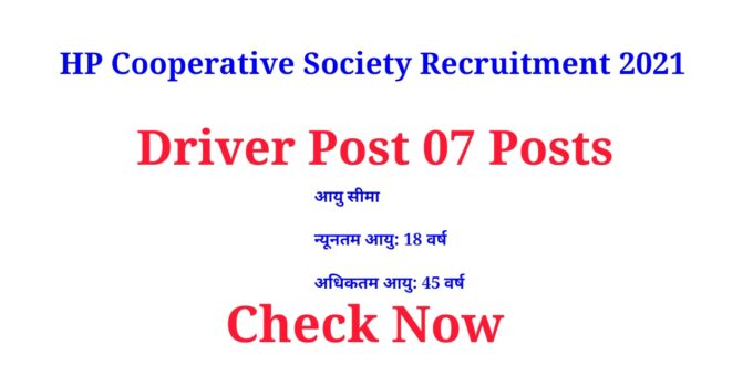 Himachal Cooperative Society Recruitment 2021 Driver Post 07 Posts
