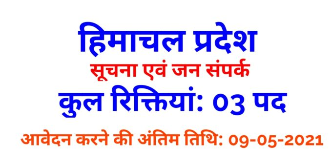 HP Information And Public Relations Department Recruitment 2021