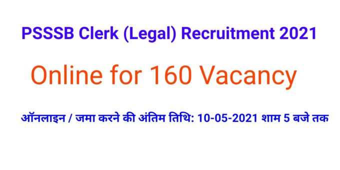 PSSSB Clerk (Legal) Recruitment 2021 – Apply Online for 160 Vacancy