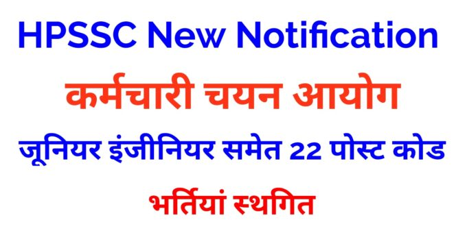 HPSSC New Notification