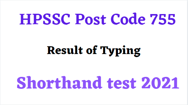 HPSSC Post Code 755 Result of Typing and Shorthand test 2021