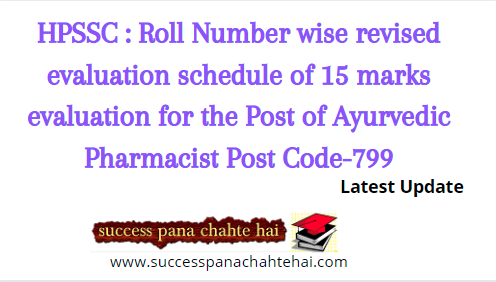 HPSSC : Roll Number wise revised evaluation schedule of 15 marks evaluation for the Post of Ayurvedic Pharmacist Post Code-799
