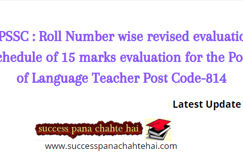 HPSSC :Roll Number wise revised evaluation schedule of 15 marks evaluation for the Post of Language Teacher Post Code-814