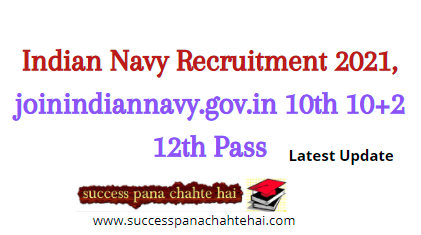 Indian Navy Recruitment 2021, joinindiannavy.gov.in 10th 10+2 12th Pass