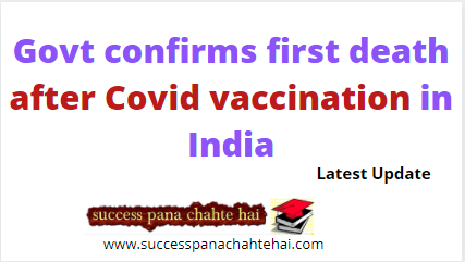 Govt confirms first death after Covid vaccination in India