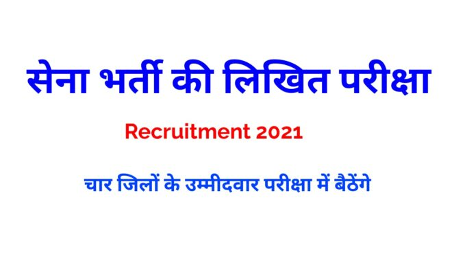 Army Bharti Written Test Candidates from four districts will participate