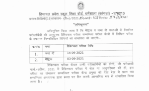 School Education Board: Schedule for practical examinations of class 10th and 12th released